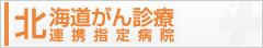 北海道がん診療連携指定病院
